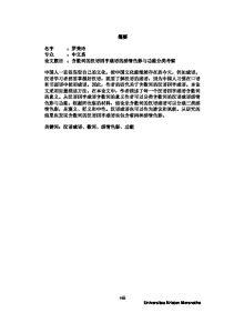 名字 : 罗美玲 专业 : 中文系 论文题目 : 含数词的汉语四字成语的感情色彩与功能分类考察