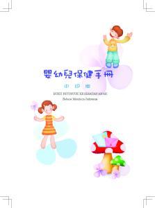 嬰 幼 兒 保 健 手 冊 中 印 版. BUKU PETUNJUK KESEHATAN ANAK Bahasa Mandarin-Indonesia